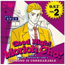 ワーナー ブラザース 菅野祐悟(音楽)/TVアニメ「ジョジョの奇妙な冒険 ダイヤモンドは砕けない」オリジナルサウンドトラック:O.S.T Vol.2 -Good Night Morioh Cho- 【CD】