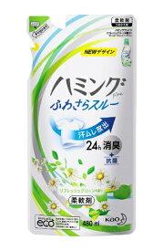 花王 Kao ハミングFine ハミングファイン リフレッシュグリーンの香り つめかえ用 480ml