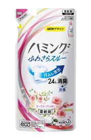 花王 Kao ハミングFine ハミングファイン ローズガーデンの香り つめかえ用 480ml