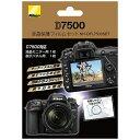 ニコン Nikon 液晶保護フィルムセット(ニコン D7500専用) NH-DFL7500SET[NHDFL7500SET]