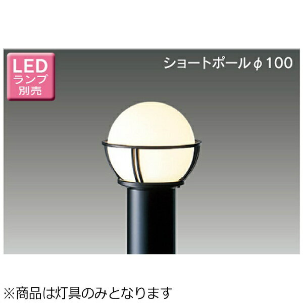 東芝 TOSHIBA 【要電気工事】 LEDガーデンライト・門柱灯 (ランプ別売) LEDG88911[LEDG88911]