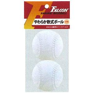 サクライ貿易 SAKURAI トレーニング用品 やわらか軟式ボール ソフト(ホワイト/2球入) LB-210W