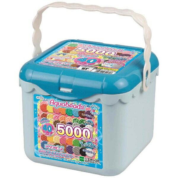 エポック社 アクアビーズ AQ-S63 5000ビーズバケツセット