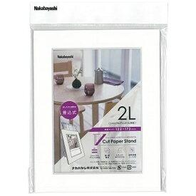 ナカバヤシ Nakabayashi Vカットペーパースタンド 差込式 2Lサイズ(ホワイト)VPS2LW