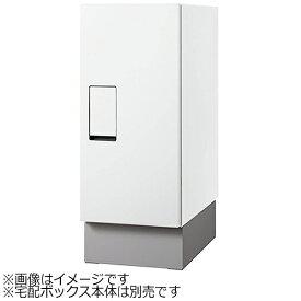 ナスタ Nasta 宅配ボックス用幅木W240用 KS-TLT240-SH100 (ライトグレー)