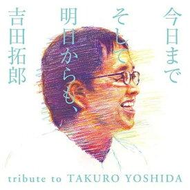 ユニバーサルミュージック (V.A.)/今日までそして明日からも、吉田拓郎 tribute to TAKURO YOSHIDA 【CD】