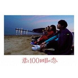 ソニーミュージックマーケティング 映画「君と100回目の恋」 初回生産限定版 【DVD】