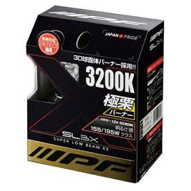 IPF スーパーロービーム X3 極栗特装バーナー 3200K 32X34