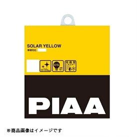 PIAA ピア ハロゲンバルブ 【ソーラーイエロー 2500K】 H4 12V60/55W 2個入リ HY101