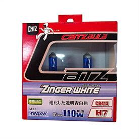 アサヒライズ CATZ ヘッドライト・フォグ用 ジンガーホワイト CB413