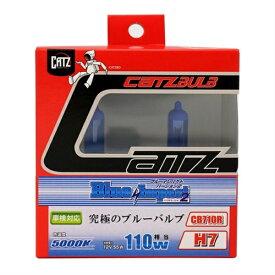 アサヒライズ CATZ ヘッドライト・フォグ用 ブルーインパクト2 CB710R