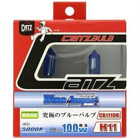 アサヒライズ CATZ ヘッドライト・フォグ用 ブルーインパクト2 CB1110R