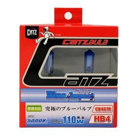 アサヒライズ CATZ ヘッドライト・フォグ用 ブルーインパクト2 CB467R