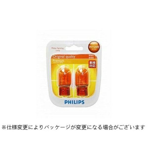 フィリップス プレミアムシグナルバルブ T20タイプ12V21W 12071B2