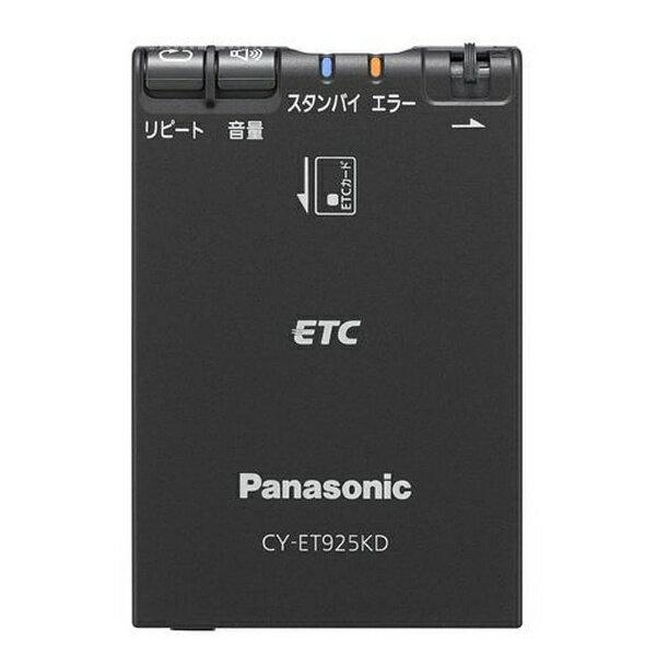 【送料無料】 パナソニック ETC車載器 アンテナ分離型(ブラック)  CY-ET925KD[CYET925KD] panasonic