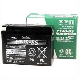 GS YUASA ジーエス・ユアサ バイク用バッテリー 液入充電済ミ YT4B-BS 【メーカー直送・代金引換不可・時間指定・返品不可】