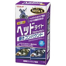 リンレイ rinrei ProMiraX ヘッドライトプラスチックカバー 磨キコンパウンド 200mL 310428
