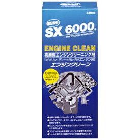 QMI SX-6000 エンジンクリーン SX-EC340