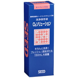 SEED シード 【ハード用/洗浄保存液】O2ソリューション(150ml)