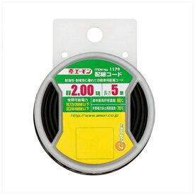 エーモン工業 amon 配線コード 1179