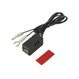 エーモン工業 amon USB電源ポート 2880
