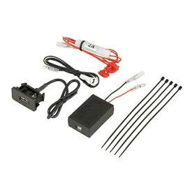 エーモン工業 amon USBスマート充電キット(トヨタ・ダイハツ車用) 2871