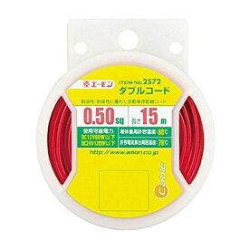 エーモン工業 amon ダブルコード0.5sq(15m) 2572[2572]
