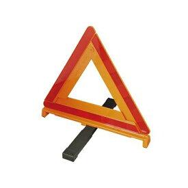 エーモン工業 amon 三角停止板 国家公安委員会認定 TSマーク付き 6640