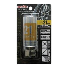 エーモン工業 amon アルミホイール用 薄口ソケット 21mm 6819