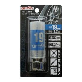 エーモン工業 amon アルミホイール用 薄口ソケット 19mm 6818