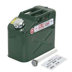 大自工業 DAIJI INDUSTRY ガソリン携行缶 縦型 10L UN規格 KHK認定マーク取得 消防法適合品 FK-10