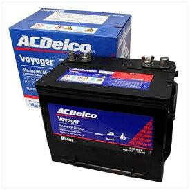 AC DELCO エーシーデルコ マリン/キャンピングカー用バッテリー メンテナンスフリー M24MF 【メーカー直送・代金引換不可・時間指定・返品不可】