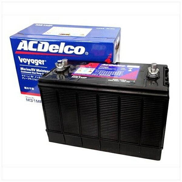 ACDELCO マリン/キャンピングカー用バッテリー メンテナンスフリー M31MF 【メーカー直送・代金引換不可・時間指定・返品不可】