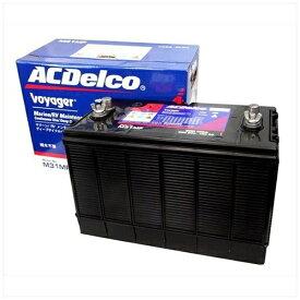 AC DELCO エーシーデルコ マリン/キャンピングカー用バッテリー メンテナンスフリー M31MF 【メーカー直送・代金引換不可・時間指定・返品不可】