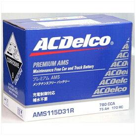 AC DELCO エーシーデルコ 充電制御車対応 国産車用バッテリー メンテナンスフリー AMS115D31R 【メーカー直送・代金引換不可・時間指定・返品不可】