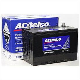 AC DELCO エーシーデルコ 充電制御車対応 国産車用バッテリー メンテナンスフリー AMS115D31L 【メーカー直送・代金引換不可・時間指定・返品不可】