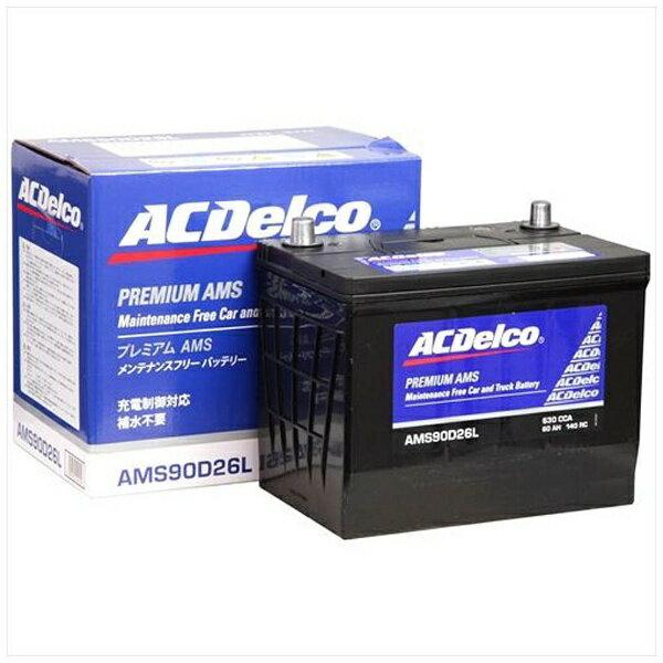 ACDELCO 充電制御車対応 国産車用バッテリー メンテナンスフリー AMS90D26L 【メーカー直送・代金引換不可・時間指定・返品不可】