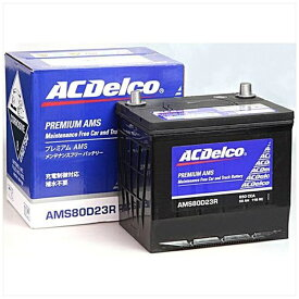 AC DELCO エーシーデルコ 充電制御車対応 国産車用バッテリー AMS80D23R 【メーカー直送・代金引換不可・時間指定・返品不可】