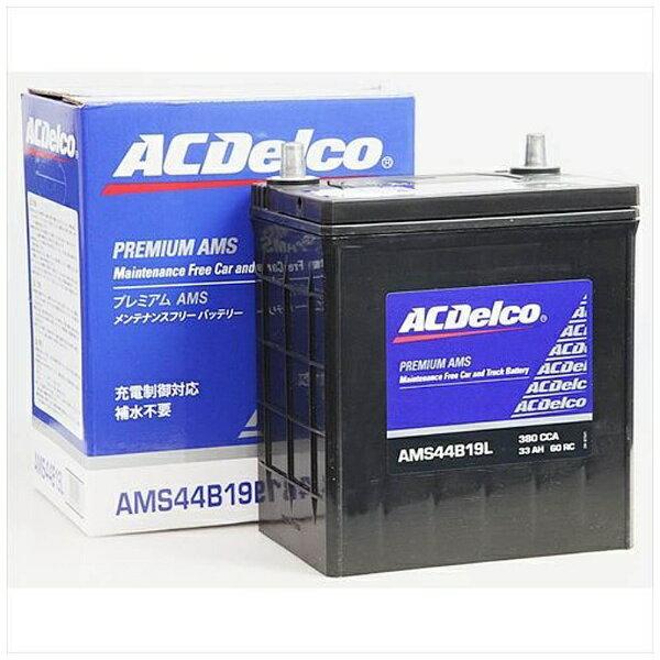 ACDELCO 充電制御車対応 国産車用バッテリー AMS44B19L 【メーカー直送・代金引換不可・時間指定・返品不可】