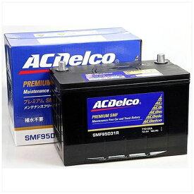 AC DELCO エーシーデルコ 国産車用バッテリー メンテナンスフリー SMF95D31R 【メーカー直送・代金引換不可・時間指定・返品不可】