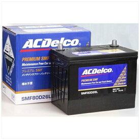 AC DELCO エーシーデルコ 国産車用バッテリー メンテナンスフリー SMF80D26L 【メーカー直送・代金引換不可・時間指定・返品不可】