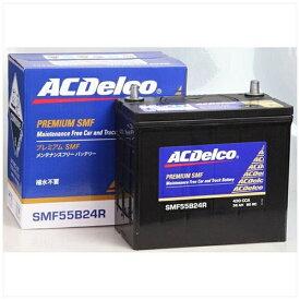AC DELCO エーシーデルコ 国産車用バッテリー メンテナンスフリー SMF55B24R 【メーカー直送・代金引換不可・時間指定・返品不可】