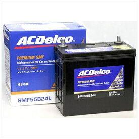 AC DELCO エーシーデルコ 国産車用バッテリー メンテナンスフリー SMF55B24L 【メーカー直送・代金引換不可・時間指定・返品不可】