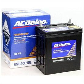 AC DELCO エーシーデルコ 国産車用バッテリー メンテナンスフリー SMF40B19L 【メーカー直送・代金引換不可・時間指定・返品不可】