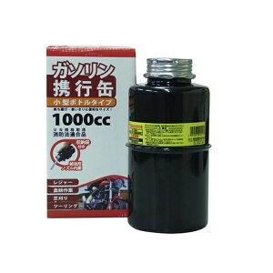 X EUROPE クロスヨーロッパ ガソリン携行缶1000CC BT-1000