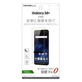 レイアウト rayout Galaxy S8+用 液晶保護フィルム 指紋 反射防止 RT-GS8PF/B1