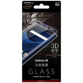 レイアウト rayout Galaxy S8用 液晶保護ガラスフィルム 9H 全面保護 光沢 0.33mm 縁黒 RT-GS8FG/RB