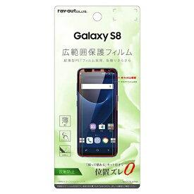 レイアウト rayout Galaxy S8用 液晶保護フィルム さらさらタッチ 薄型 指紋 反射防止 RT-GS8FT/UH