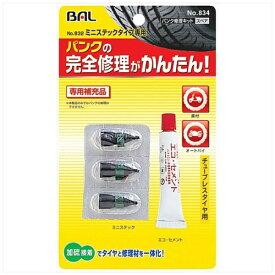 大橋産業 BAL OHASHI パンク修理キット ミニステック補充用 チューブレスタイヤ用