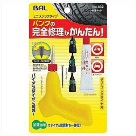 大橋産業 BAL OHASHI パンク修理キット ミニステックタイプ チューブレスタイヤ用